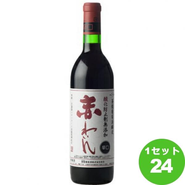 蒼龍葡萄酒 蒼龍無添加赤わいん辛口 赤ワイン 360 ×24本 ワイン【送料無料※一部地域は除く】