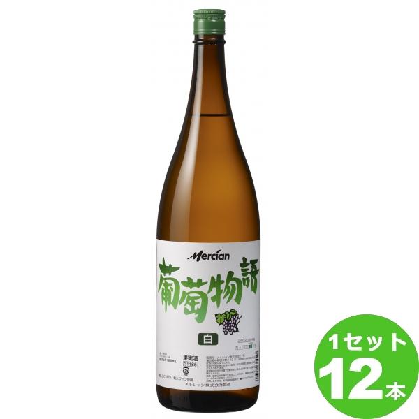 葡萄物語 白 1800ml びん×12本(個)日本メルシャン※