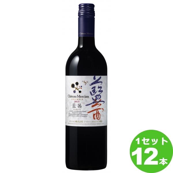 メルシャン シャトー・メルシャン アンサンブル 藍茜 750ml びん 赤ワイン 日本750ml×12本 ワイン【送料無料※一部地域は除く】【取り寄せ品 メーカー在庫次第となります】