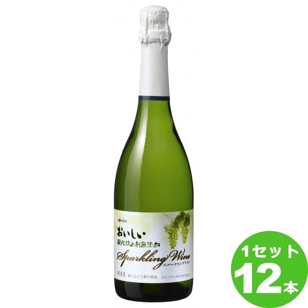 [ママ割5倍]おいしい酸化防止剤無添加スパークリングワイン 白 360ml びん×12本(個)日本メルシャン