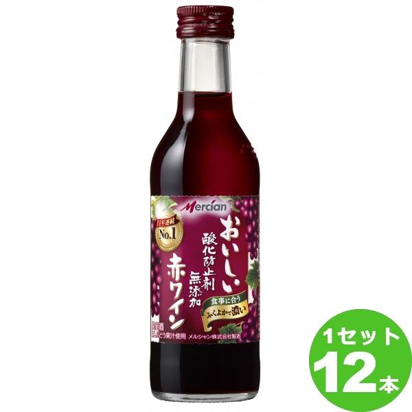 [ママ割5倍]おいしい酸化防止剤無添加赤ワイン ふくよか赤 180ml びん×12本(個)日本メルシャン