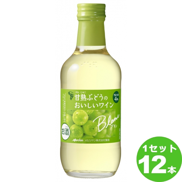 【200円クーポン&ママ割5倍】甘熟ぶどうのおいしいワイン 白 250ml びん×12本(個)日本メルシャン※