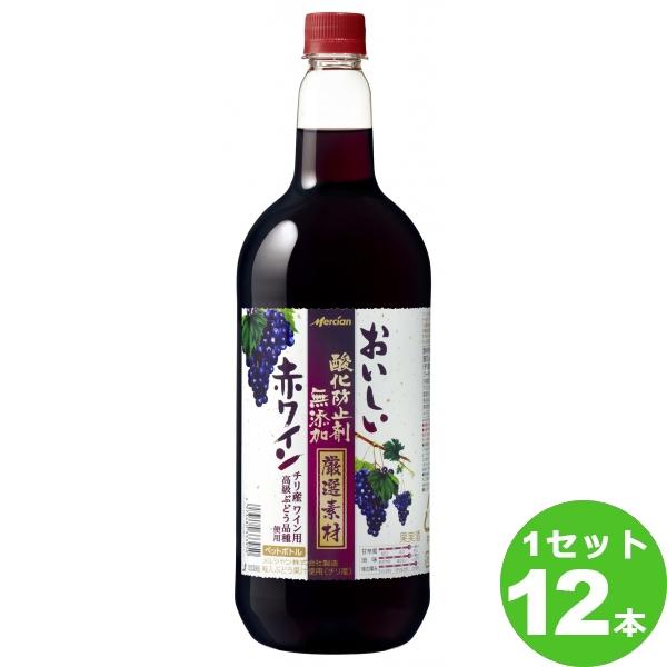 [ママ割5倍]メルシャン おいしい酸化防止剤無添加赤ワイン 厳選素材 ペットボトル 1500ml PET 赤ワイン 日本1500ml×12本(個)※送料無料 の判別は下記【すべての配送方法と送料を見る】でご確認できます