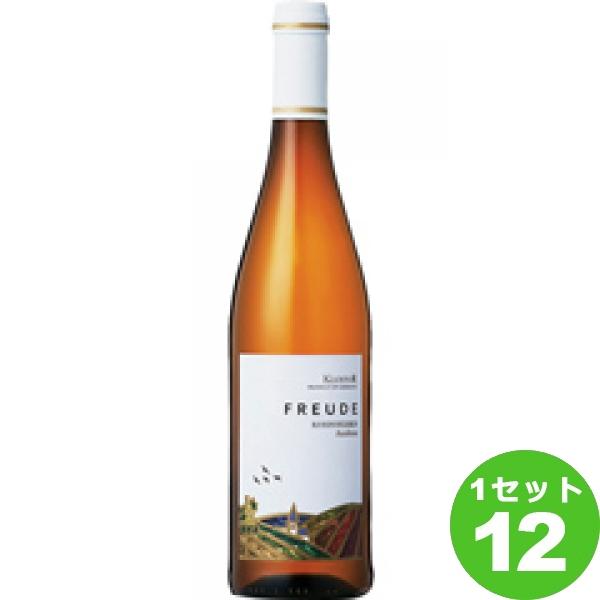 FreudeRheinhessenAusleseフロイデラインヘッセンアウスレーゼ 750ml ×12本 ドイツ/ラインヘッセン モトックス ワイン【送料無料※一部地域は除く】【取り寄せ品 メーカー在庫次第となります】