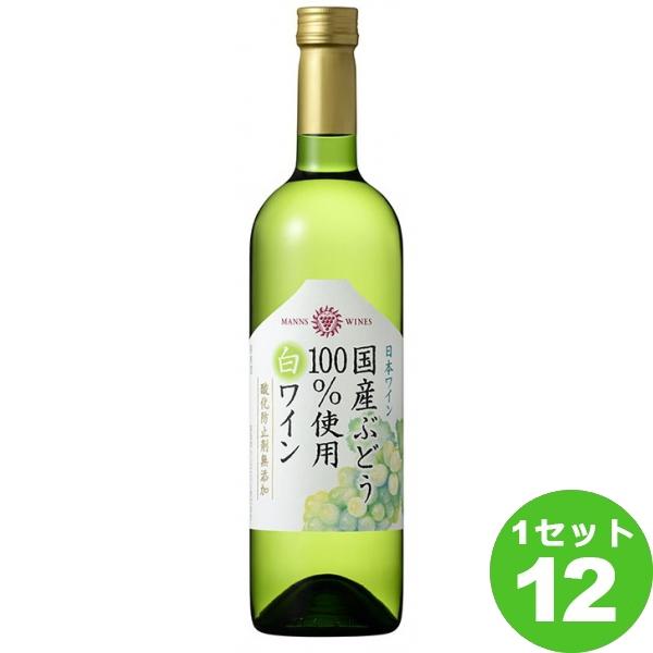 マンズワイン 国産ぶどう100%使用 白ワイン酸化防止剤無添加 白ワイン 720ml×12本 ワイン