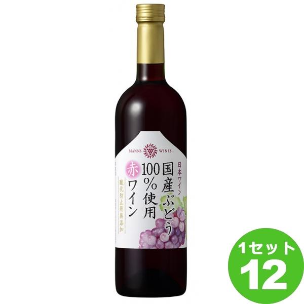 マンズワイン 国産ぶどう100%使用赤ワイン 酸化防止剤無添加 赤ワイン 720ml ×12本 ワイン