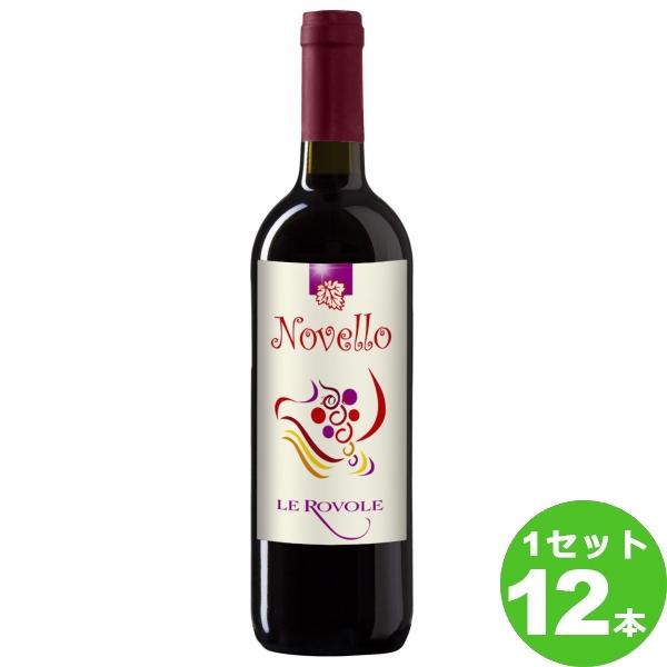 モンテ物産 レ・ローヴォレ ノヴェッロ・ヴェネト 赤ワイン イタリア/ヴェネト750ml×12本(個) ワイン ワイン 送料無料 の判別は下記【すべての配送方法と送料を見る】でご確認できます