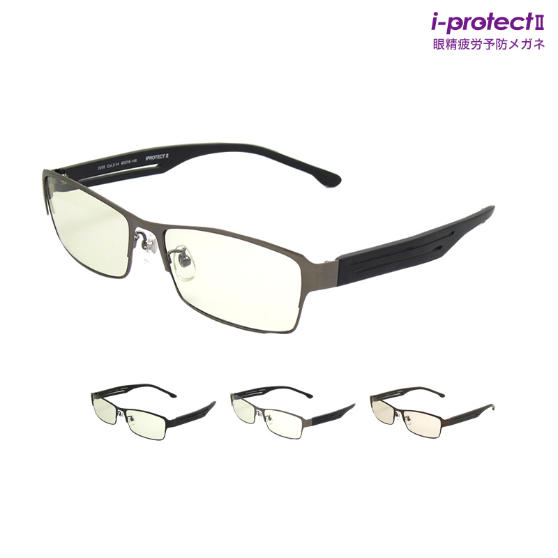 PCメガネ ライトカラー サングラス 伊達メガネ 薄い色 パソコン用メガネ オフィス 眼鏡 メンズ・レディース ブルーライト 近赤外線 紫外線 白内障 ドライアイ・レーシック・眼精疲労 軽量 レアメタル 屋内 屋外 美肌 眩しい おでかけ 運動会 スクエア iprotect2-2255