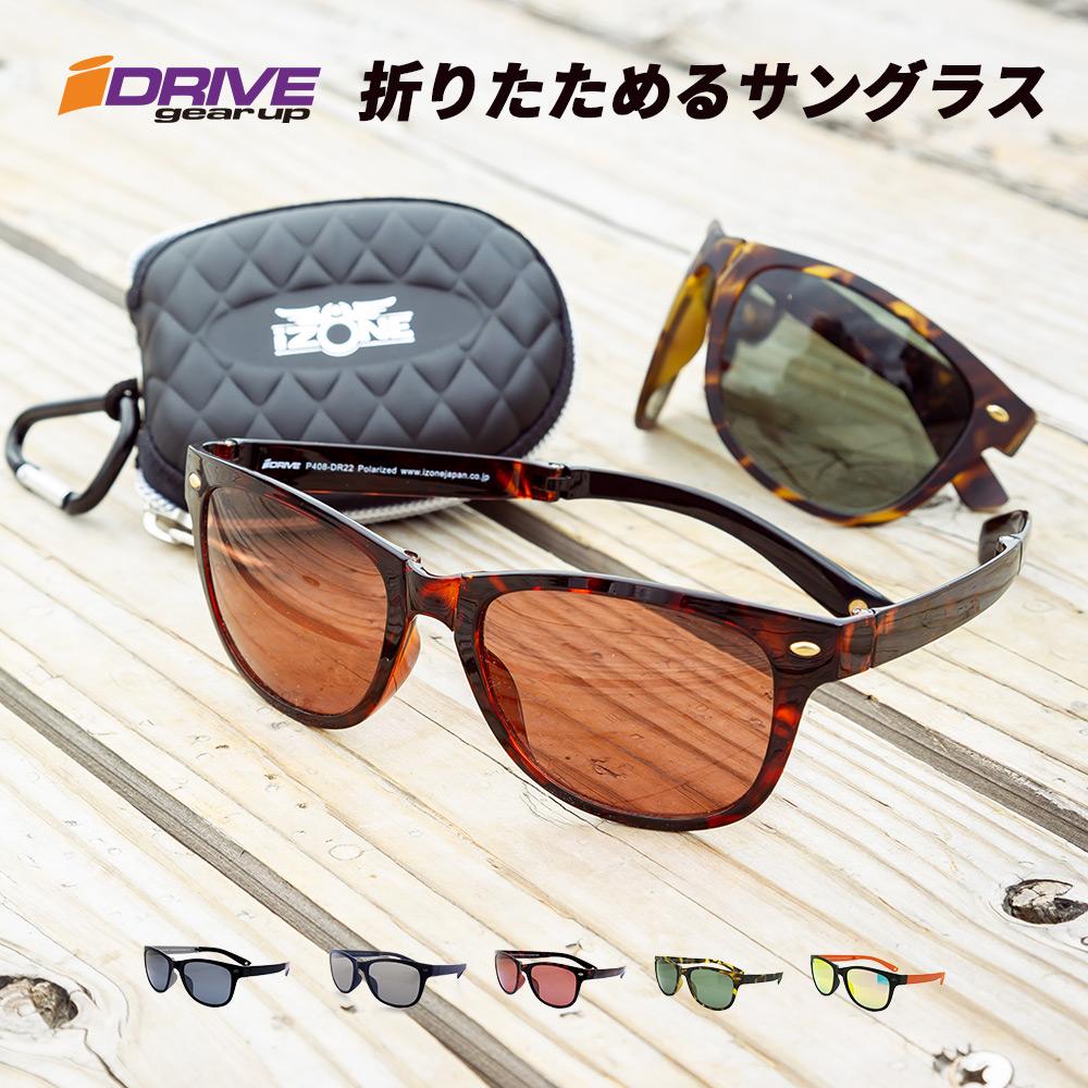 コンパクトに持ち歩ける高性能偏光サングラス ポケットにいれたりバッグに入れてもかさばらない カラビナ付き専用眼鏡ケース付き 折りたたみ 超軽量でコンパクト 偏光サングラス 旅行 激安特価品 アウトドア 普段使いからドライブ 税込 アイゾーン ブランド iDriveID-P408