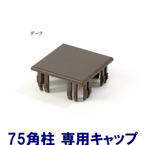 外構・庭・エクステリア・木目 【75角柱キャップ ダーク】
