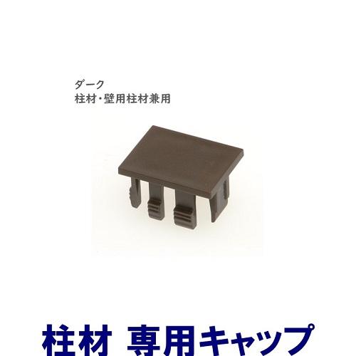 外構・庭・エクステリア・木目 【柱材キャップ ダーク】