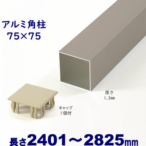 【アルミ75角柱キャップ1個付 75×75×L2825 t=1.3mm シルバー】DIYに最適!エクステリア材料【DIY用】目隠しフェンス・門柱・格子・アーチ 通常販売価格円