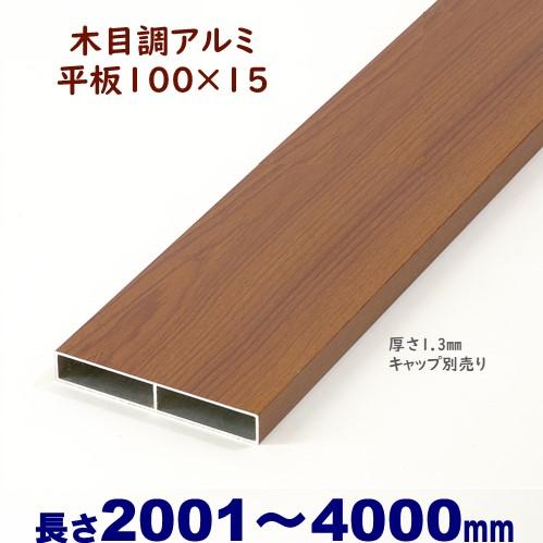 【アルミ平板 木目調 100×15×L4000 t=1.3mm チーク】DIYに最適!エクステリア材料【DIY用】目隠しフェンス・門柱・格子・アーチ