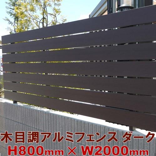 【H800フェンス ナチュラルウッドA型 ダーク 高さ80cm(目隠し部分)×幅2m】DIYに最適!エクステリア材料【DIY用】目隠しフェンス・門柱・格子・アーチ