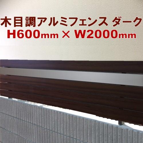 【H600フェンス モダンウッドダーク 高さ60cm(目隠し部分)×幅2m】DIYに最適!エクステリア材料【DIY用】目隠しフェンス・門柱・格子・アーチ