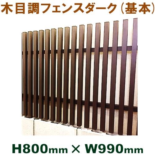 【H800格子アルミフェンス 基本タイプチーク 高さ80cm(目隠し部分)×幅990mm】DIYに最適!エクステリア材料【DIY用】目隠しフェンス・門柱・格子・アーチ