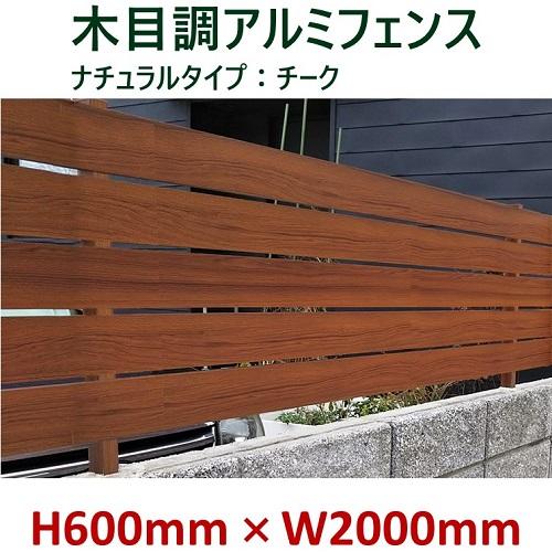 【H600フェンス チーク 高さ60cm(目隠し部分)×幅2m】DIYに最適!エクステリア材料【DIY用】目隠しフェンス・門柱・格子・アーチ