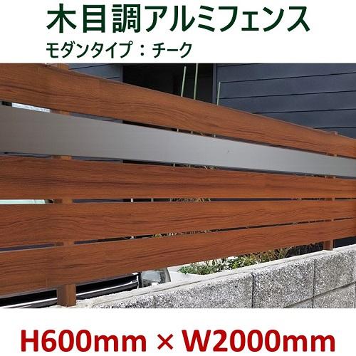 【H600フェンス モダンウッドチーク 高さ60cm(目隠し部分)×幅2m】DIYに最適!エクステリア材料【DIY用】目隠しフェンス・門柱・格子・アーチ