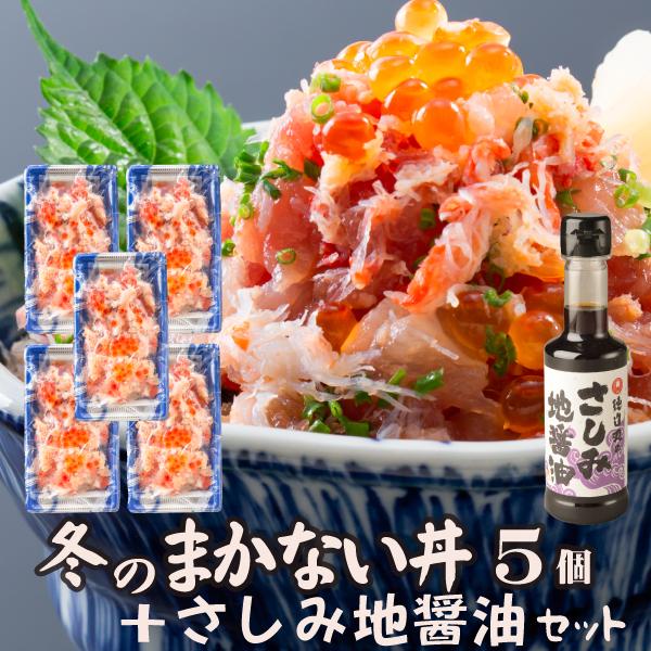 新商品 冬のまかない丼5個とさしみ地醤油セット ズワイガニ