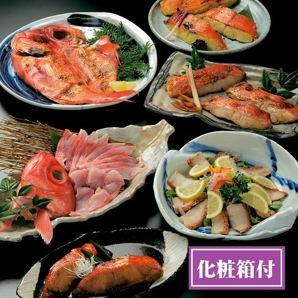 金目鯛フルコースセット 送料無料 ギフト グルメ 金目鯛 煮付け 漬魚 化粧箱付 内祝 御祝 快気祝 誕生日祝