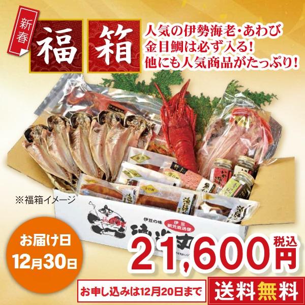 2万円福箱
