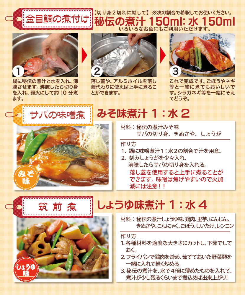 秘伝の煮汁 しょうゆ味 大 1,000ml 煮魚用たれ 色々な煮物料理に 大容量版