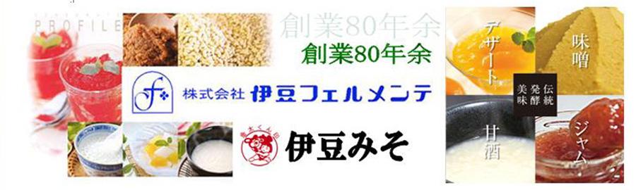 伊豆フェルメンテ:富士箱根の湧水仕込みの甘酒と伝統の伊豆みそ。一度お試しを!