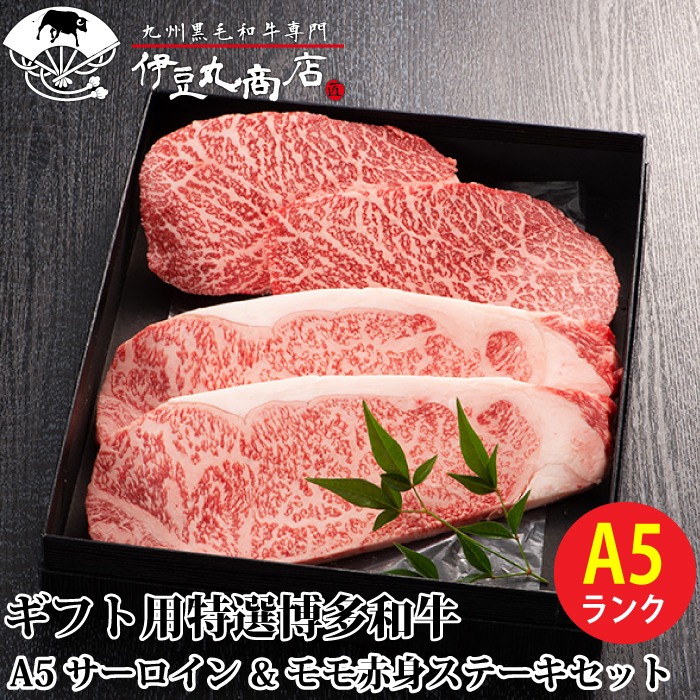 セール価格 ギフト用 特選 博多和牛 A5 完売 モモ赤身ステーキ セット サーロイン