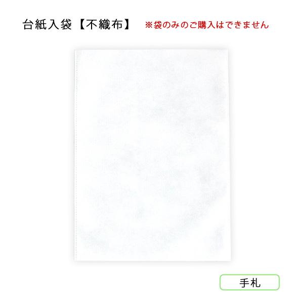 保管やプレゼントにおススメの不織布袋 袋 国内即発送 不織布 手札サイズ 保管用 プレゼント イズミダイシ 蔵 袋のみの購入不可