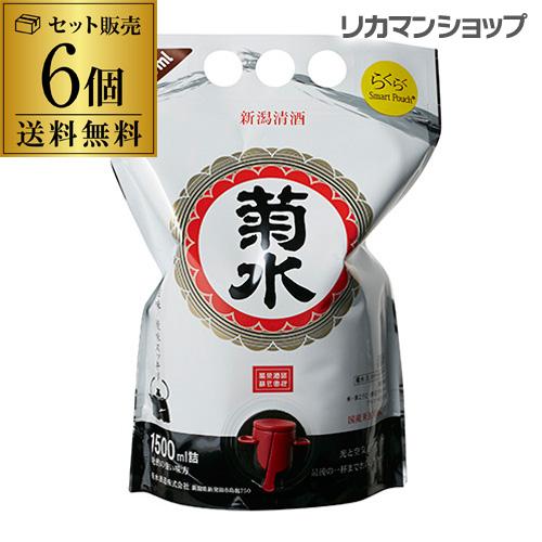 送料無料 菊水 白 スマートパウチ 1.5L×6本 1500ml 日本酒 新潟 ケース販売 [長S]