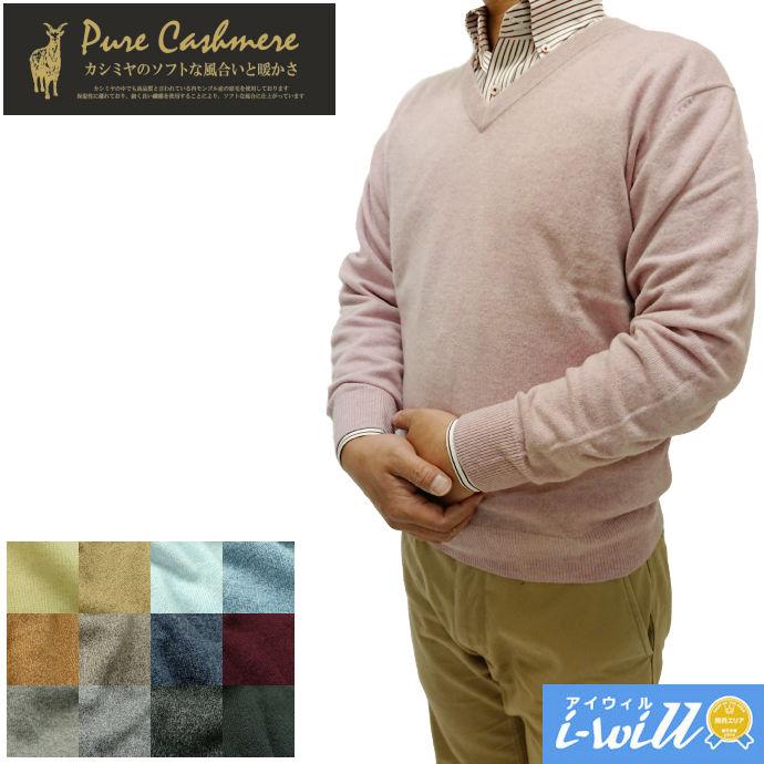 【取寄せ】Pure Cashmere カシミヤ100% Vネックセーター S-LLサイズ 34カラー 69701【送料無料(北海道は1650円、沖縄は3300円(税込)加算)】