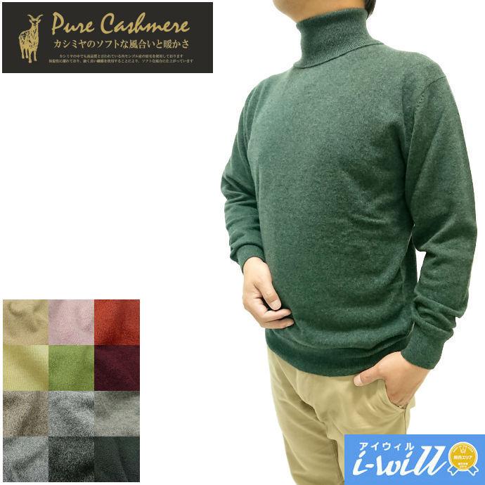 【取寄せ】Pure Cashmere カシミヤ100% タートルネックセーター S-LLサイズ 20カラー 69703【送料無料(北海道は1650円、沖縄は3300円(税込)加算)】