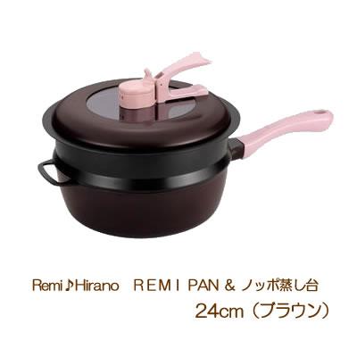 《あす楽》大人気♪平野レミのレミパン☆レミ ヒラノ☆レミパンセット(ノッポ蒸し台付) 24cm ブラウン RHF-205