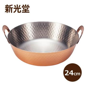 新光堂 鎚目入れ天ぷら鍋 24cm S-1011