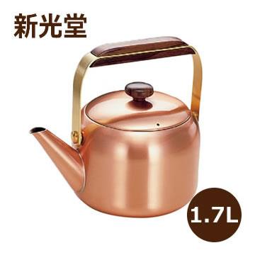 《あす楽》新光堂 ギャルソンケトル 1.7L GS-1606