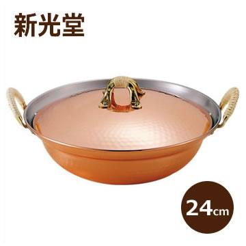 《新光堂》和風かこみ鍋(銅鍋)S-1055Sこだわりの銅具 鎚目入れよせ鍋 24cm