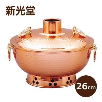 《新光堂》和風かこみ鍋 S-1057Hこだわりの銅具 鎚目入れしゃぶしゃぶ鍋(銅鍋) 26cm