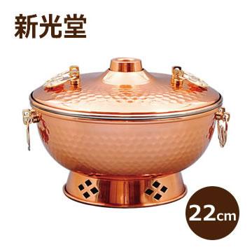 《新光堂》和風かこみ鍋 S-1047Hこだわりの銅具 鎚目入れしゃぶしゃぶ鍋(銅鍋) 22cm