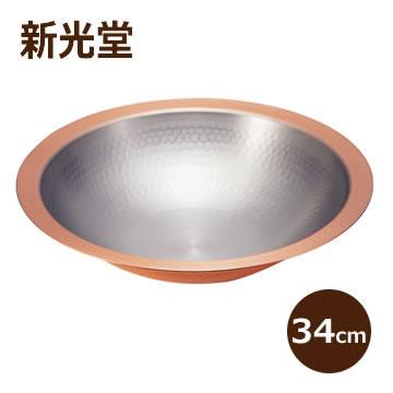 《新光堂》和風かこみ鍋(銅鍋)S-1090Lこだわりの銅具 鎚目入れうどんすき鍋 34cm