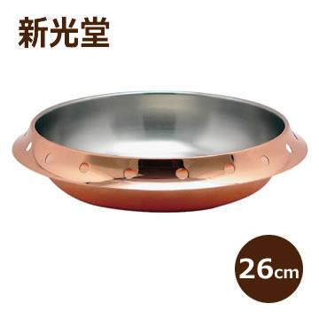 《新光堂》和風かこみ鍋 S-1070Lこだわりの銅具 省エネ卓上鍋(銅鍋) 26cm