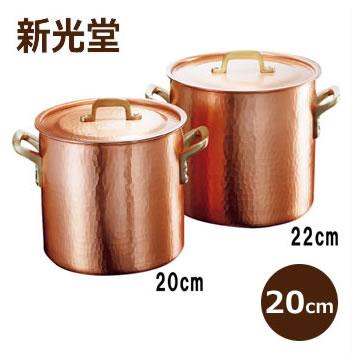 《新光堂》新鎚起銅器 SN-2こだわりの銅具 深型両手鍋(銅鍋) 20cm