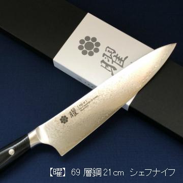 ≪ヤクセル≫ 曜 69層鋼 シェフナイフ 21cm