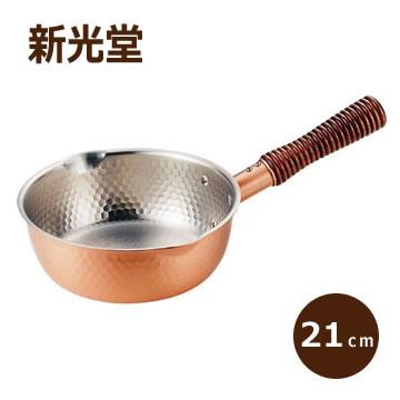 《新光堂》銅楽まごころ伝心 雪平鍋 21cm MD-0108 2,200ml