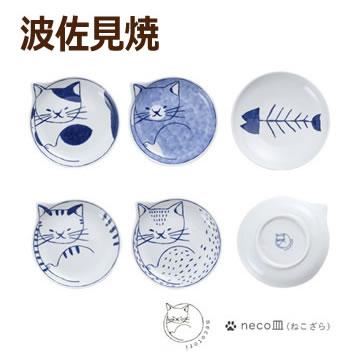necotori neco皿 贈答品 5Pセット 波佐見焼 正規品 ねこ皿