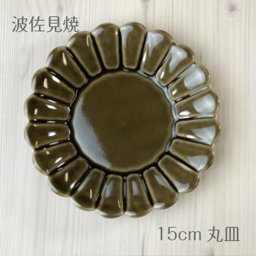 キクワリ カーキ 15cm丸皿 波佐見焼 しのぎ 爆買い送料無料 プレート 公式ストア 小皿 取り皿 重なる はさみ焼き