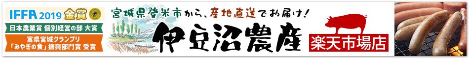 伊豆沼農産 楽天市場店:里山のごちそうお取り寄せ