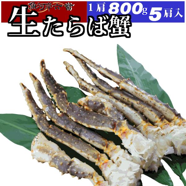 【送料無料】特大 生たらば蟹 800g シュリンク 5肩 (計4.0kg) たっぷり 10~15人前 <生タラバ蟹/生タラバガニ/生たらばがに/お歳暮/お中元/かに/カニ/蟹/鍋/贈答用>