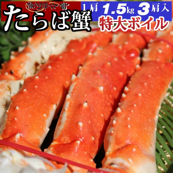 【送料無料】超特大 ボイルたらば蟹 4.5kg(1.5kg×3肩)シュリンク たっぷり 10~15人前 <タラバ蟹/タラバガニ/たらばがに/お歳暮/お中元/かに/カニ/蟹/鍋/贈答用/バーベキュー/お祝い/パーティー/サラダ>