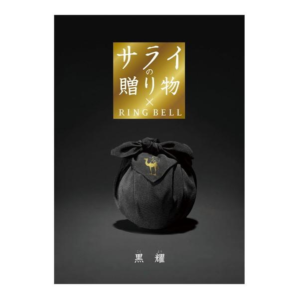 サライ 黒耀(こくよう)コース贈り物 プレゼント お祝い お返し 出産 結婚 ギフト お礼 ご挨拶 手土産 内祝