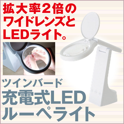 充電式LEDルーペライト贈り物 プレゼント お祝い お返し 出産 結婚 ギフト お礼 ご挨拶   手土産 内祝
